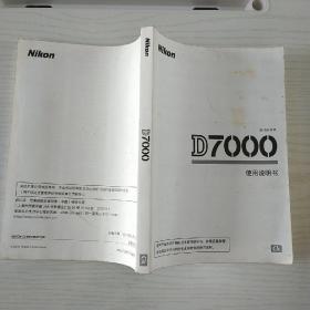 尼康相机D7000使用说明书,正版页码齐全中文版
