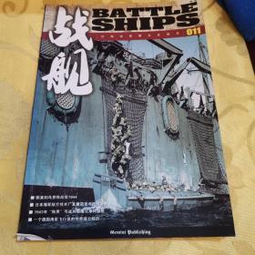 (泛海洋军事文化杂志)战舰11