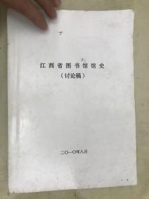 江西省图书馆馆史(讨论稿)