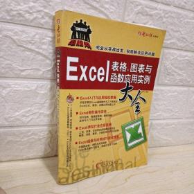 Excel表格、图表与函数应用实例大全