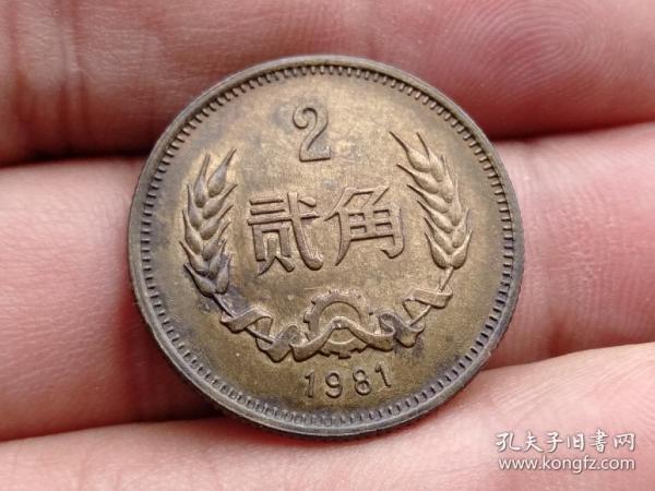 1981年贰角铜币