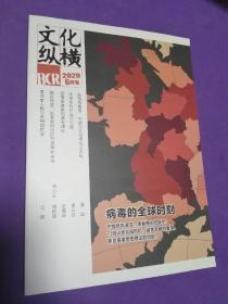 文化纵横 2020年6月号 【此杂志全新未阅 原包装为杂志社牛皮纸信封拆出的 】