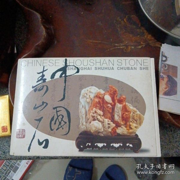 中国寿山明信片一本