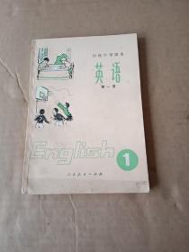 初级中学课本:英语(第一册)