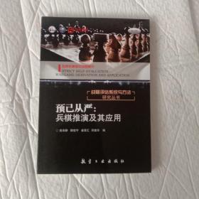 战略评估系统与方法研究丛书·预己从严:兵棋推演及其应用