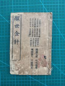 32开石印本《醒世金针》上海宏大善书局,此版本网络首现!