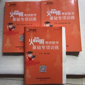 火箭班考研数学基础专项训练 下册 过关必练 习题分册+解析分册+上册 同步训练【3本合售】