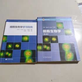 细胞生物学、学习指南