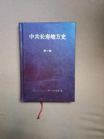 中共长寿地方史(第一卷)