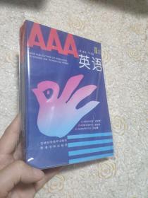 AAA英语 Ⅲ上下