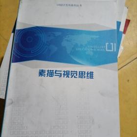 设计素描ui设计方向系列丛书素描与视觉思维