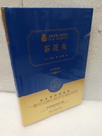 经典名著 大家名译:茶花女(全译典藏版)