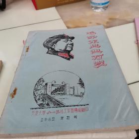 毛泽东思想万岁(三本)毛主席著作,毛主席的革命实践活动,毛主席诗词注释汇集6本合卖 铅印本