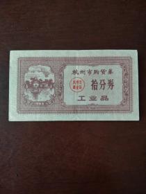 1963年杭州市购货券(工业品)拾分券一枚