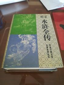 水浒全传 精装(94年一版一印)