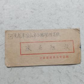 实寄封:1989年实寄封,甘肃成县寄往平顶山市实寄封,,贴有北京民居8分邮票,盖有甘肃成县4(支)邮戳,