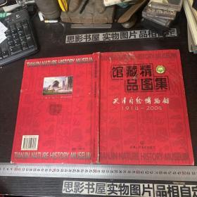 馆藏精品图集:天津自然博物馆:1914~2004【精装】