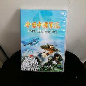 今日中国军队DVD(1碟+1册子)