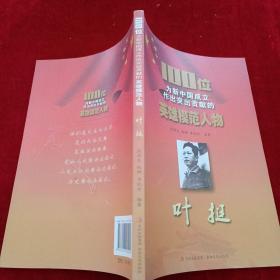 100位为新中国成立作出突出贡献的英雄模范人物:叶挺