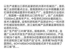 1983年湖南省涟源县茶叶公司、杭州茶叶机械总厂茶叶生产设备的贸易供货合同及函件