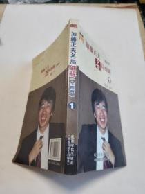 加藤正夫名局细解(第一册)