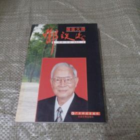 国医大师邓铁涛