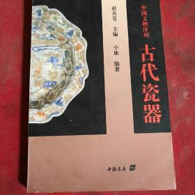 古代瓷器     中国文物序列