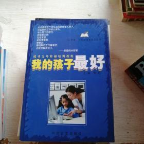 成功父母阶梯培训教程:我的孩子最好