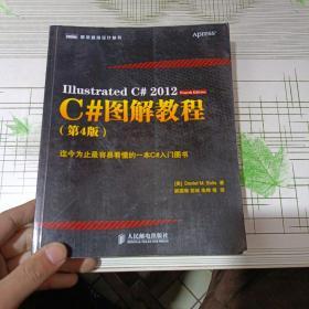 C#图解教程:第4版(有水印)