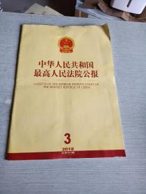 中华人民共和国最高人民法院公报2018  3总第257期