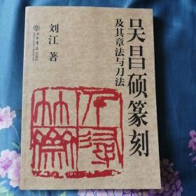 吴昌硕篆刻及其章法