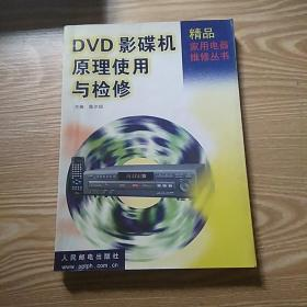 DVD影碟机原理使用与检修 精品家用电器维修丛书 电子电气电工书籍