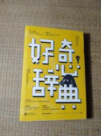 好奇心辞典【正版图书 内无写划 实物拍图】