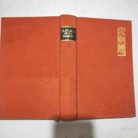 英文版 OUTLAWS OF THE MARSH水浒传(中卷)28开精装本