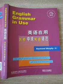 剑桥中级英语语法(英文版)(英语在用)