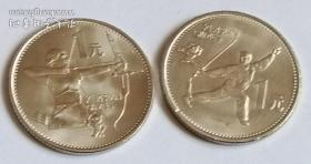 第十一届亚洲运动会纪念币