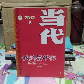 当代 2012-6 (我的昙花林 )
