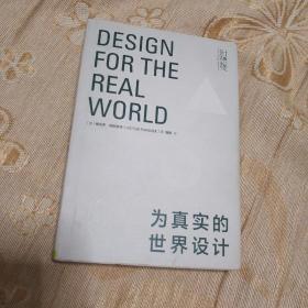 为真实的世界设计
