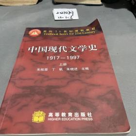 中国现代文学史 1917~1997上