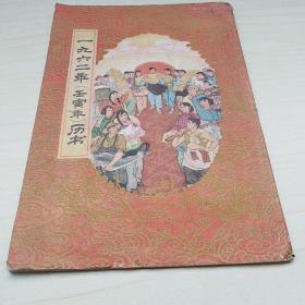 1962年(壬寅年)历书
