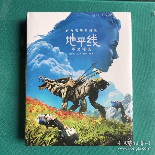地平线:零之曙光官方攻略典藏版 (塑封全新)