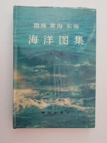渤海,黄海,东海海洋图集(水文)8开 精装 重3.8kg