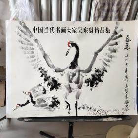 中国当代书画大家吴东魁精品集(4开本)