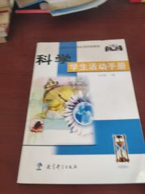 科技——学生活动手册五年级下册