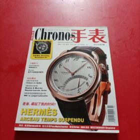 CHRONOS 手表 2012年第2期