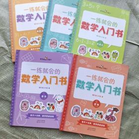 一练就会的数学入门书(全6册)
