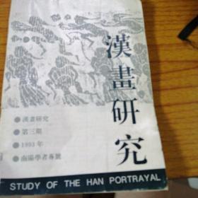 汉画研究(第三期)