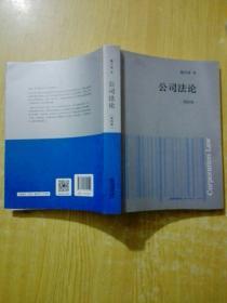 公司法论(第四版)(有划线)