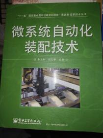 微系统自动化装配技术