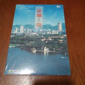 泉城之韵VCD